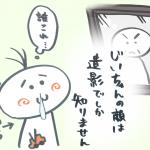 じいちゃんの遺影イラスト