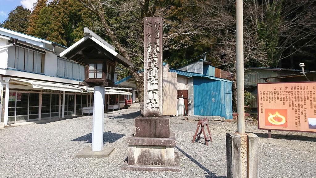 秋葉神社下社の石碑