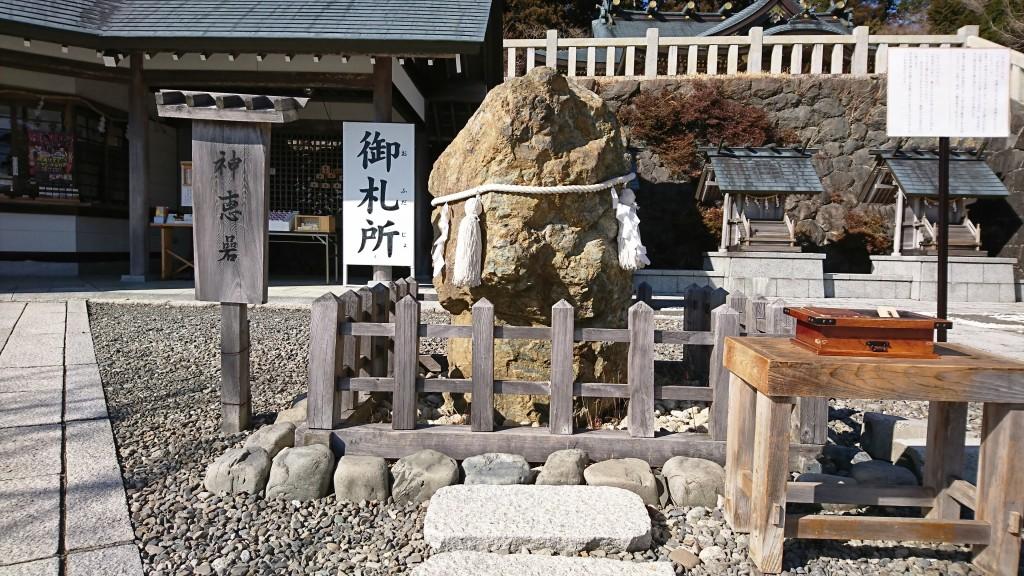 秋葉神社上社 神恵岩