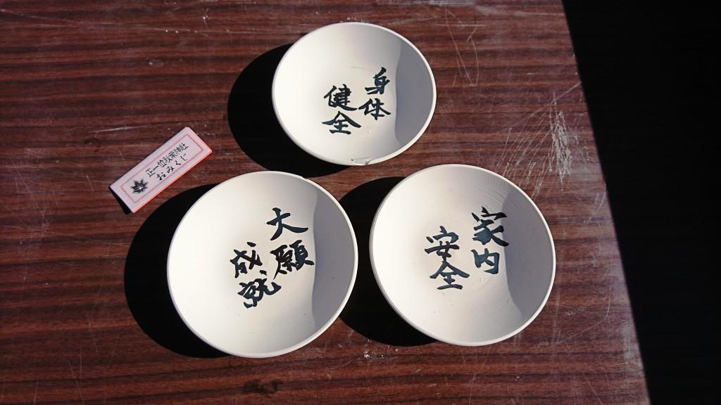 秋葉神社上社 天狗の皿投げ2
