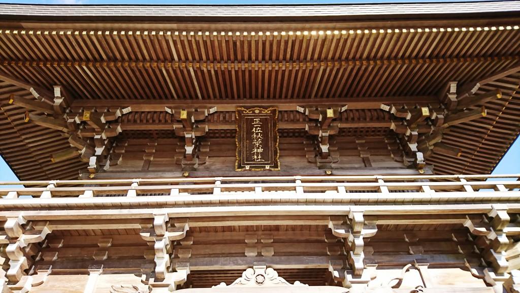 秋葉神社上社 西の神門
