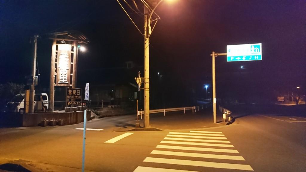 道の駅 花桃の里