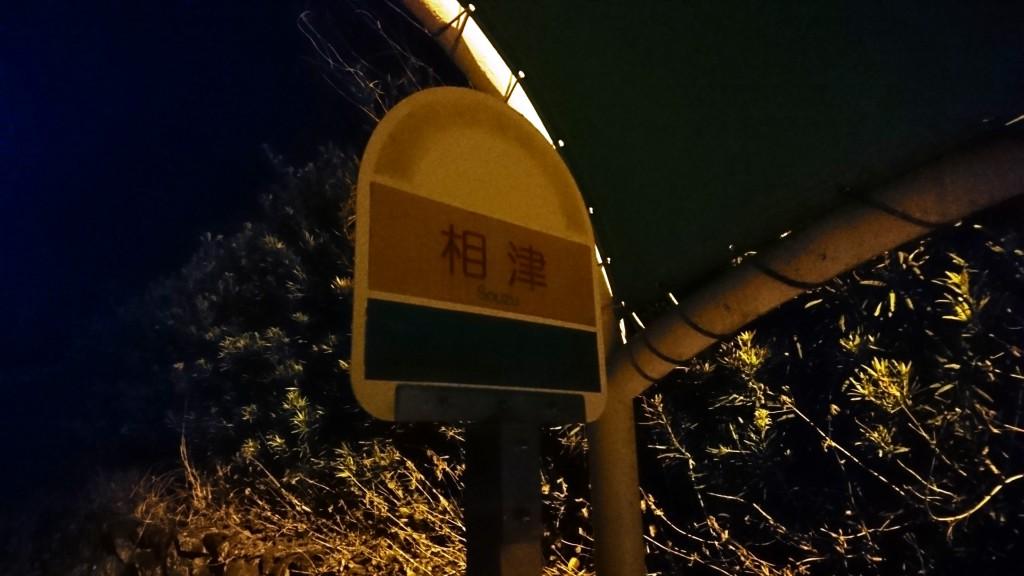 相津停留所