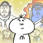 神仏・守護神
