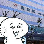 浜松駅前とつらたん