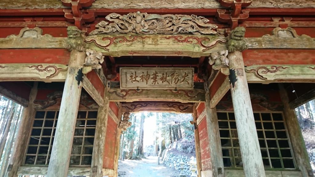 秋葉神社上社 東の神門2
