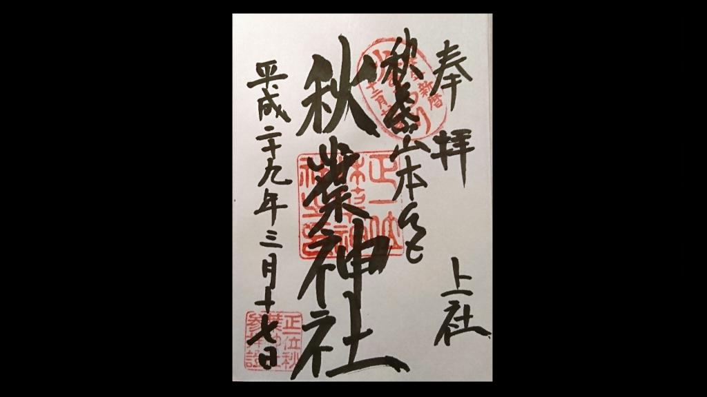 秋葉神社上社 ご朱印