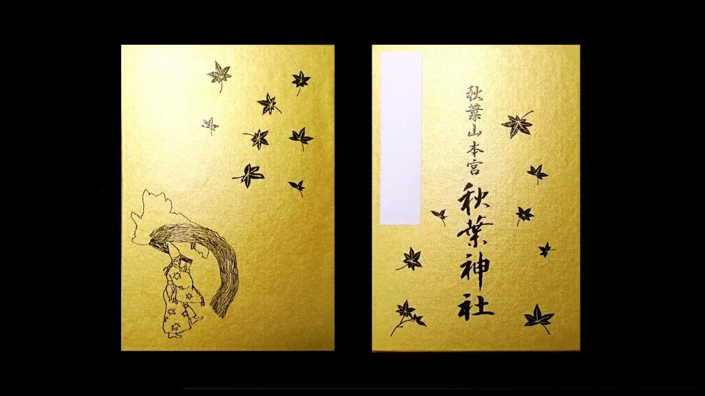 秋葉神社 ご朱印帳