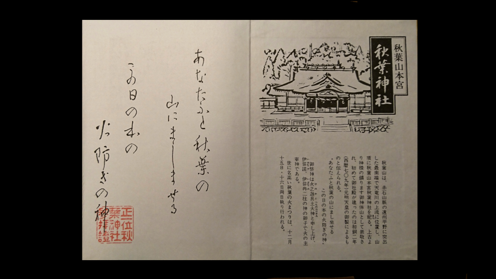 秋葉神社ご朱印帳 見開き