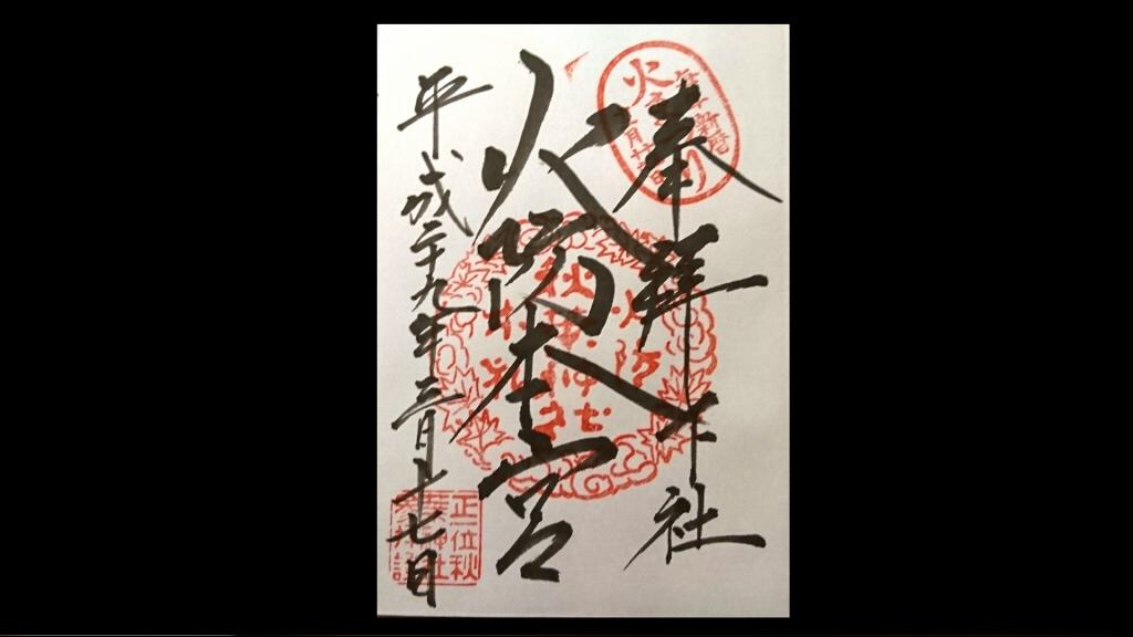 秋葉神社下社の御朱印