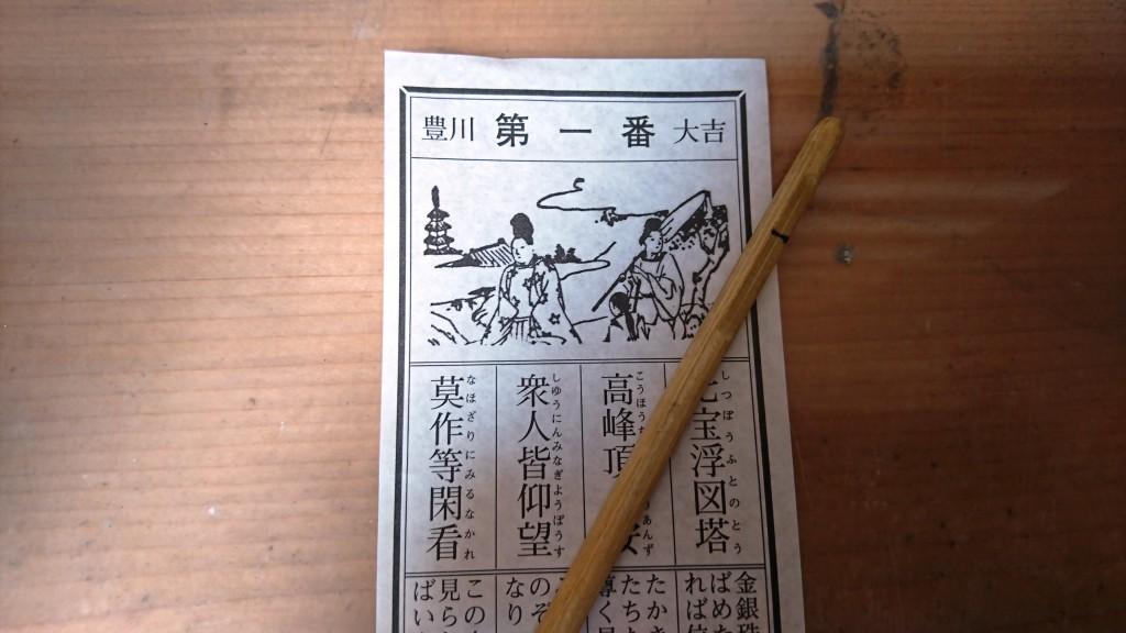 豊川稲荷東京別院 おみくじ 大吉