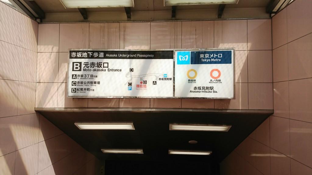 東京メトロ 赤坂見附