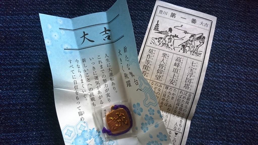 豊川稲荷東京別院 おみくじ
