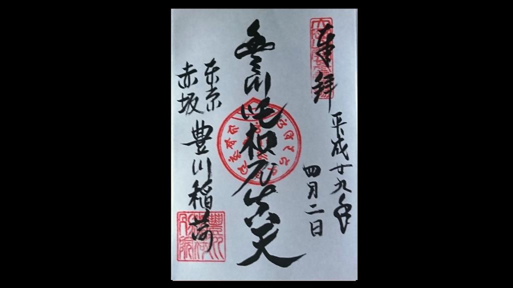 豊川稲荷東京別院 ご朱印