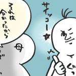 御岩神社サイコー