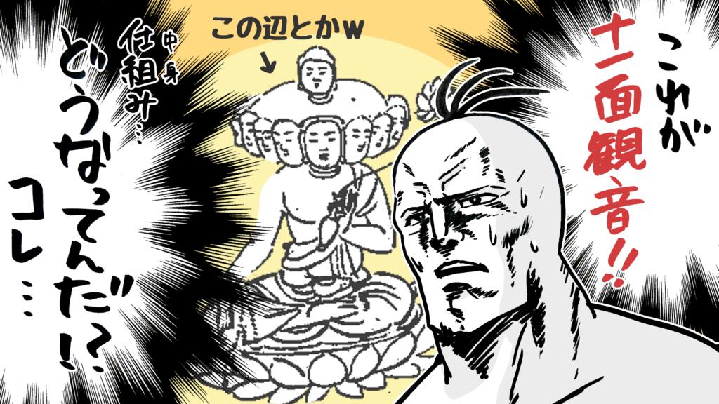 太田 殺人 常陸